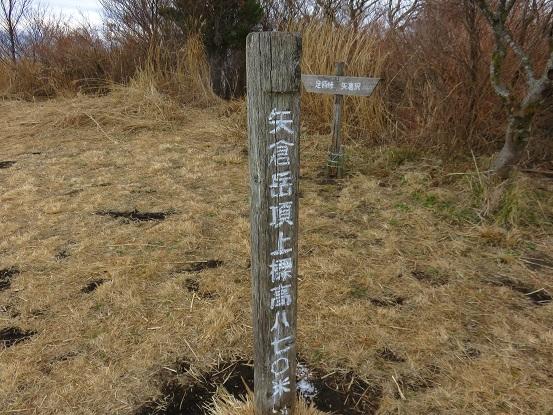 矢倉岳の標高は870m