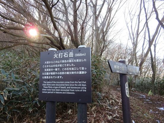 火打石岳(標高988m)