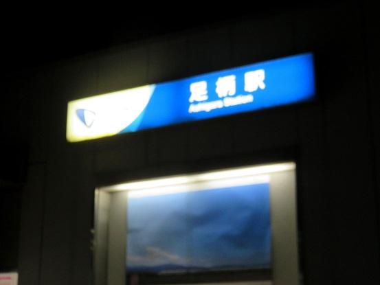 小田急足柄駅