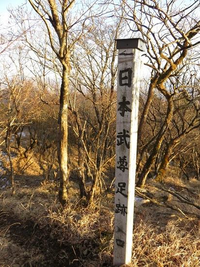 日本武尊の足跡の入口