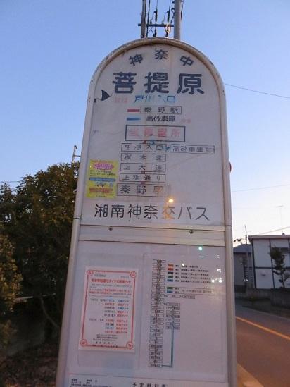 菩提原バス停