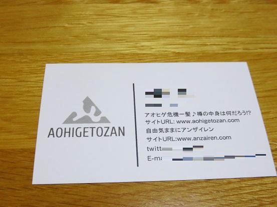 f:id:aohige0718:20180124221922j:plain