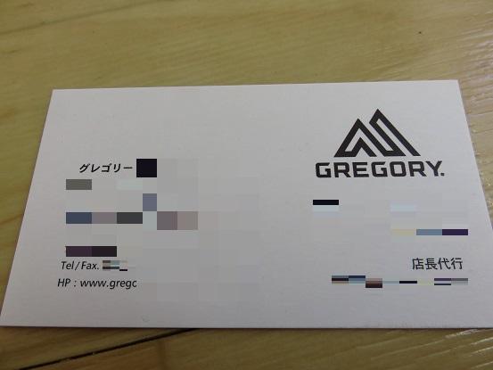 グレゴリーの名刺