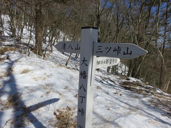 大幡八丁峠