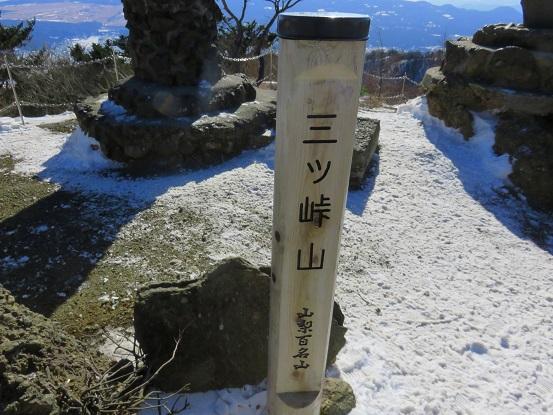 三ツ峠山の最高峰開運山標高1,785.2m