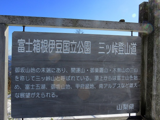 三ッ峠山国立公園内
