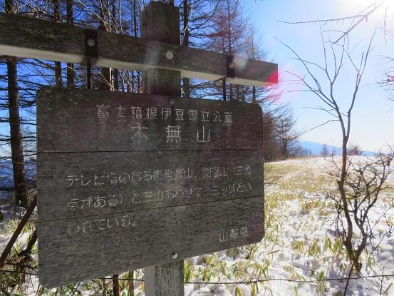木無山(標高1,732m)