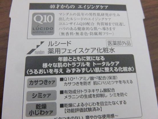LUCIDO (ルシード)薬用 トータルケア化粧水で男の乾燥肌対策