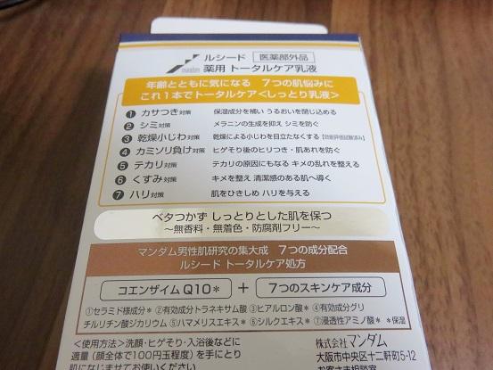 LUCIDO (ルシード) 薬用フェイスケアで乾燥肌対策