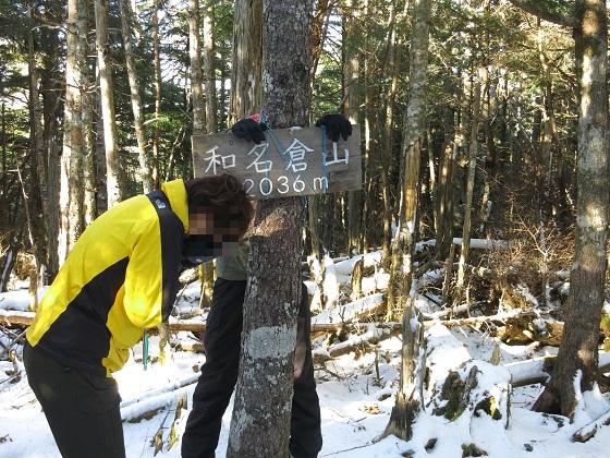 和名倉山白石山の山頂