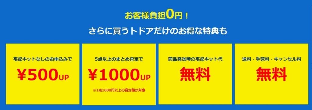 GEARHACK送料0円