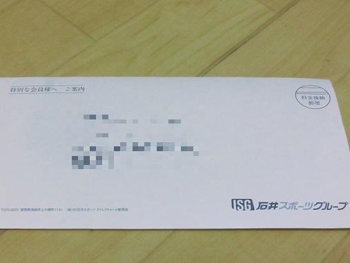 ICI石井スポーツからの贈り物
