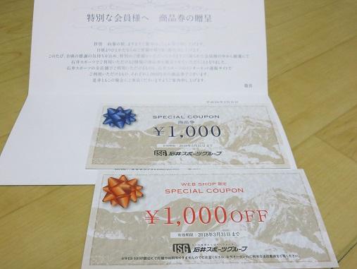 ICI石井スポーツの商品券