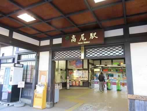 JR高尾駅