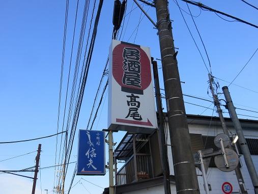 高尾山の居酒屋