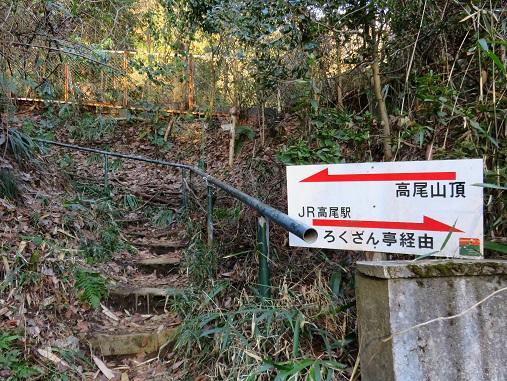 ろくざん亭経由で高尾山頂へのルート