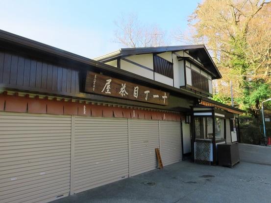 高尾山十一丁目茶屋
