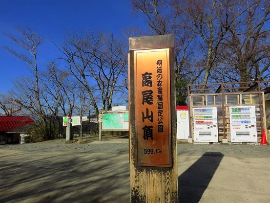 高尾山の標高は標高599.15m