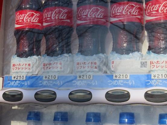 高尾山自動販売機