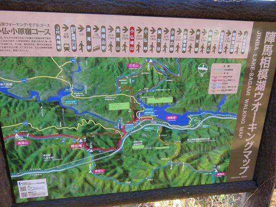 陣馬相模湖ウォーキングマップ