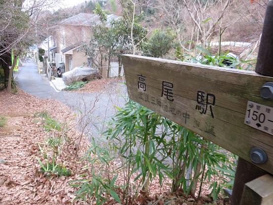 JR高尾駅方面