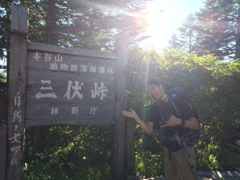 三伏峠が一番標高が高い峠