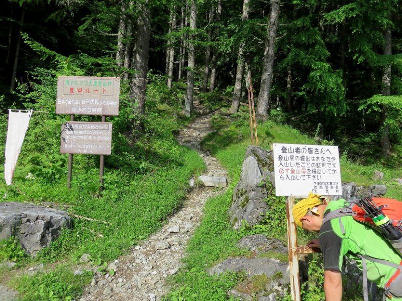 塩見岳登山口の様子