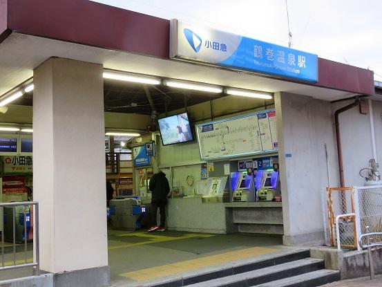 小田急鶴巻温泉駅