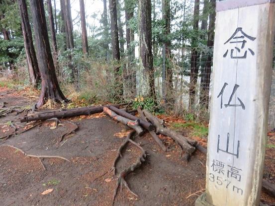 念仏山(標高357m)