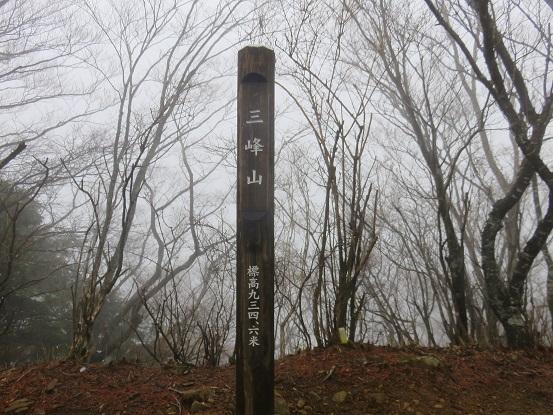 三峰山(標高934m)