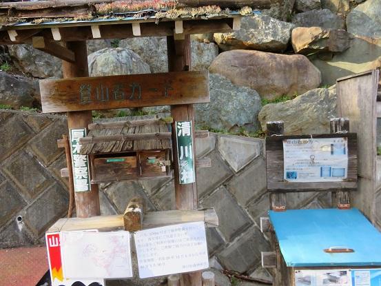 煤ヶ谷の登山口にある登山ポスト