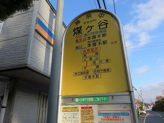 煤ヶ谷バス停