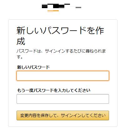 新しいパスワードを登録画面