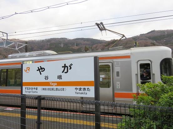 JR谷峨駅