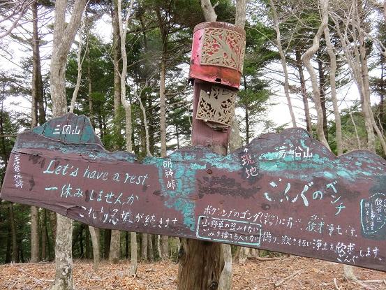湯船山から明神峠へ