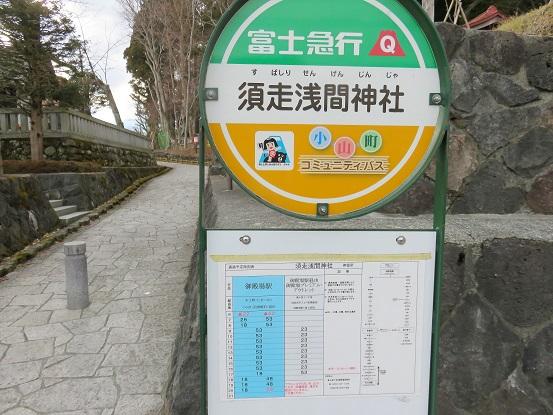須走浅間神社バス停