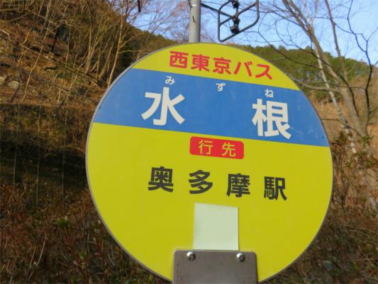 西東京バス水根バス停