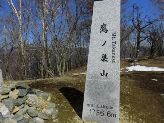 鷹ノ巣山(標高1,736.6m)