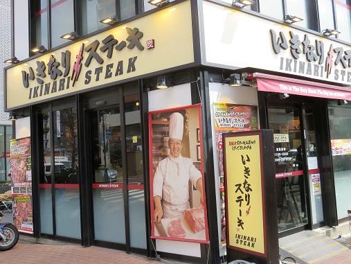 いきなりステーキ横浜関内店