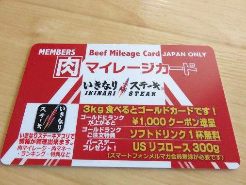 いきなりステーキの肉マイレージカード