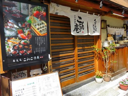>東京神田神保町でランチにお蕎麦こんごう庵(こんごうあん) 神保町店
