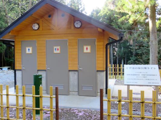 葛葉の泉の直ぐの所にある公衆トイレ