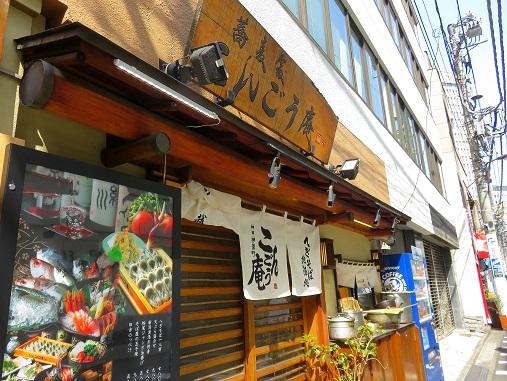 こんごう庵(こんごうあん) 神保町店入口