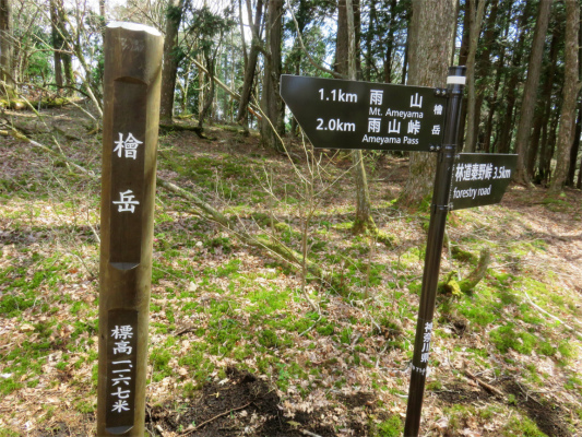 檜岳(標高1,167m)