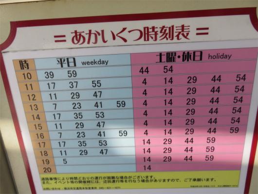 あかいくつ(バス)の時刻表