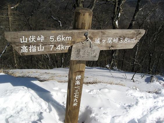 菰釣山山頂