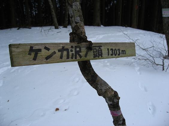 ケンカ沢ノ頭