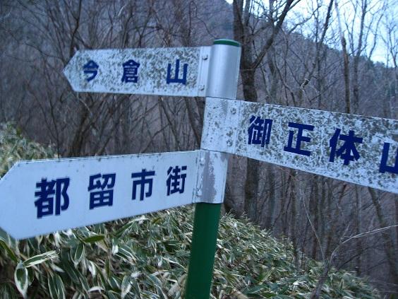 今倉山との分岐