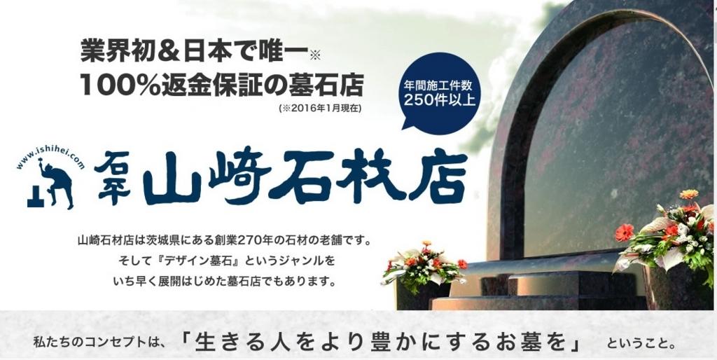 山崎石材店
