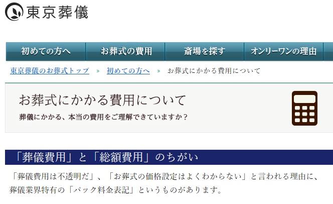 東京葬儀葬儀費用について